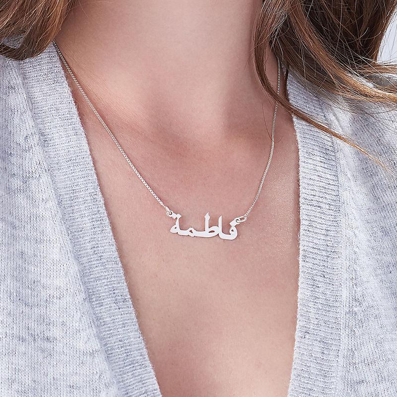 925 Silber Namenskette auf Arabisch - 2