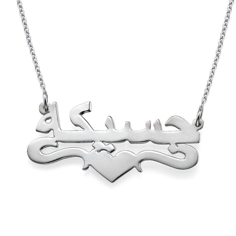 Arabische Namenskette mit Herze aus 925er Silber