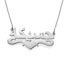 Arabische Namenskette mit Herze aus 925er Silber Produktfoto