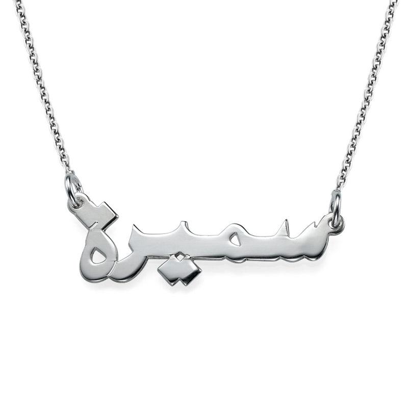 925 Silber Namenskette auf Arabisch
