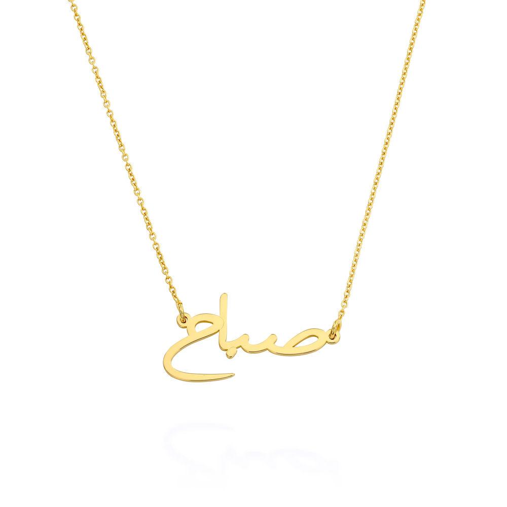 Edle Arabische Namenskette aus 750 vergoldetem 925er Silber