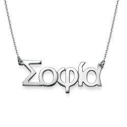 925 Silber Namenskette in Griechisch Produktfoto