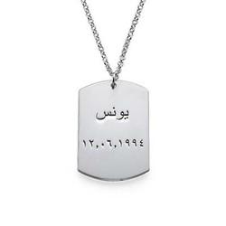 Personalisierte Dog Tag Kette auf Arabisch Produktfoto