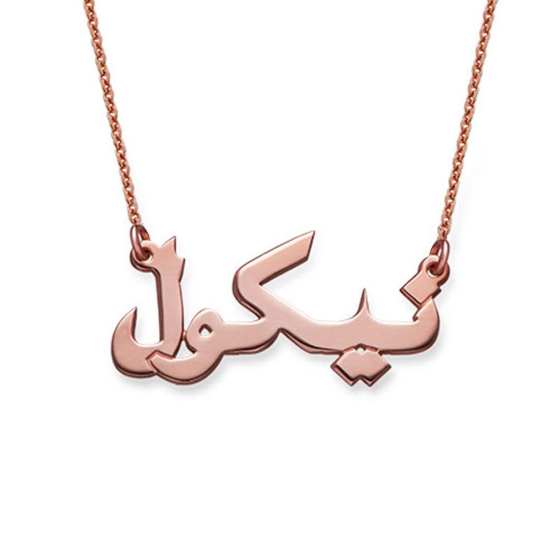 Arabisk Navnehalskæde - rosaforgyldt