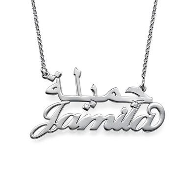 Dansk-arabisk navnehalskæde i sølv