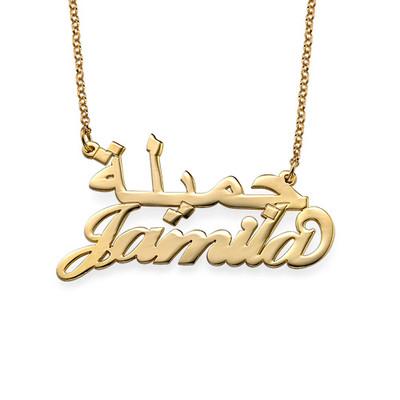 Dansk-arabisk navnehalskæde i forgyldt sølv