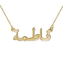 Arabisk Navnehalskæde i 14 karat guld produkt billede