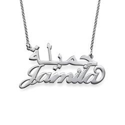 Dansk-arabisk navnehalskæde i sølv produkt billede