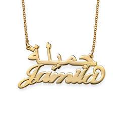 Dansk-arabisk navnehalskæde i forgyldt sølv produkt billede
