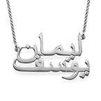 Arabisk Dobbelt-NavneHalskæde i Sølv