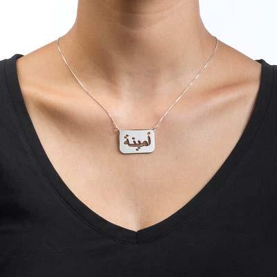 Collier Plaque Prénom Lettres Arabes - Argent - 1