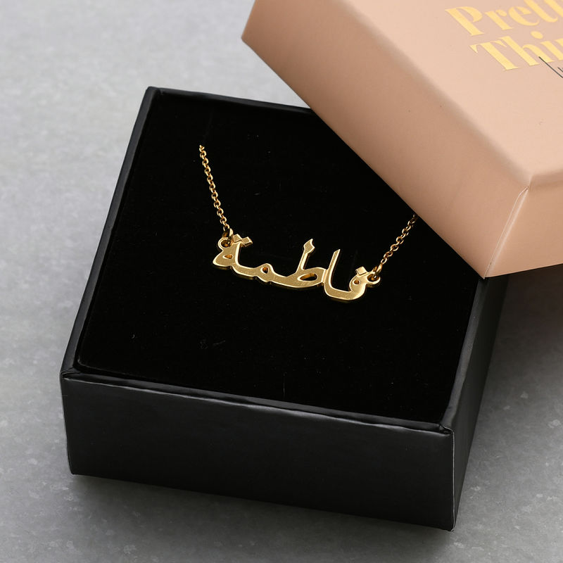 Collier Prénom en arabe en or vermeil - 3