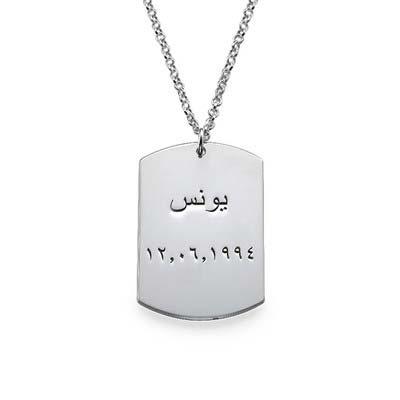 Collier Plaque Militaire en Arabe