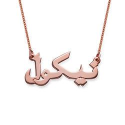 Collier Prénom en arabe en plaqué or rose photo du produit