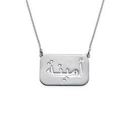 Collier Plaque Prénom Lettres Arabes - Argent photo du produit