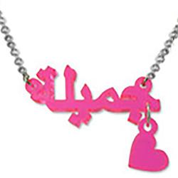 Collier prénom Couleur Ecriture Arabe avec breloque photo du produit