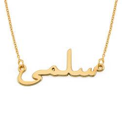 Collier Prénom en arabe en or vermeil photo du produit
