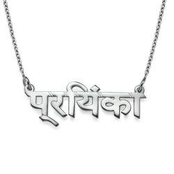 Collier Indien Prénom en Argent photo du produit