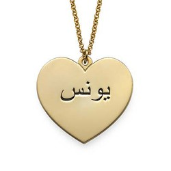 Collier Coeur Gravé en Arabe- Plaqué Or photo du produit