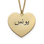 Collier Coeur Gravé en Arabe- Plaqué Or