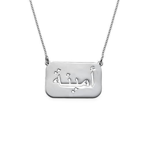 Collier Plaque Prénom Lettres Arabes - Argent