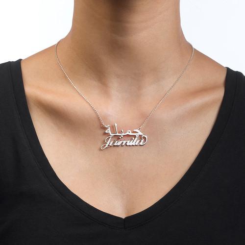 collier prenom arabe
