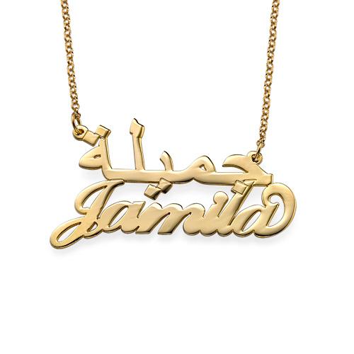 collier prenom en arabe
