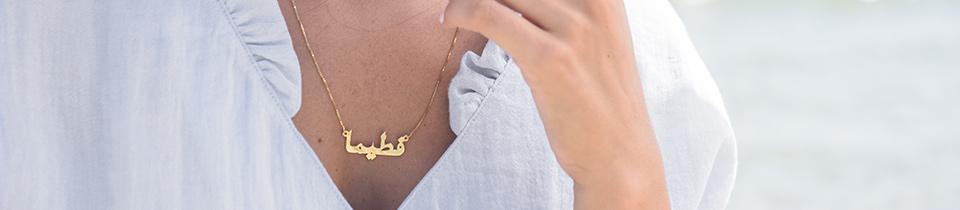 Bijoux Personnalisés En Arabe