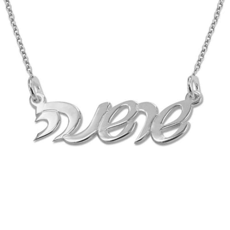 Hebrew Script Silver Name Necklace