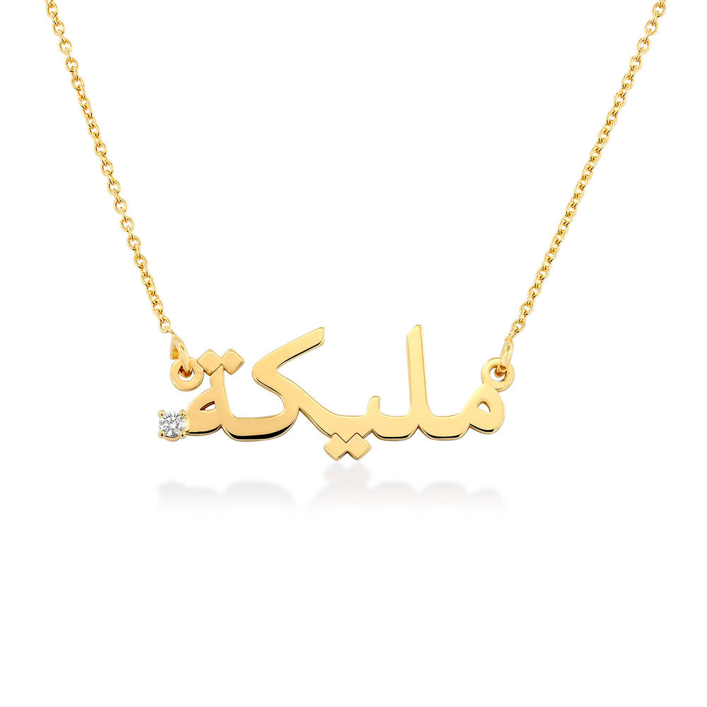 Arabic Name Necklace in Gold Vermeil with Diamond