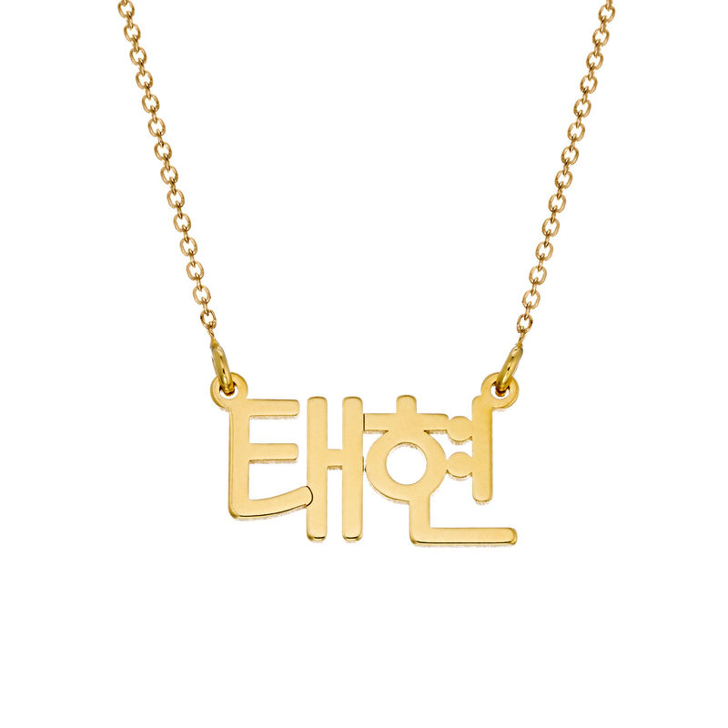 Korean Handwriting Name Necklace in Gold Plating
