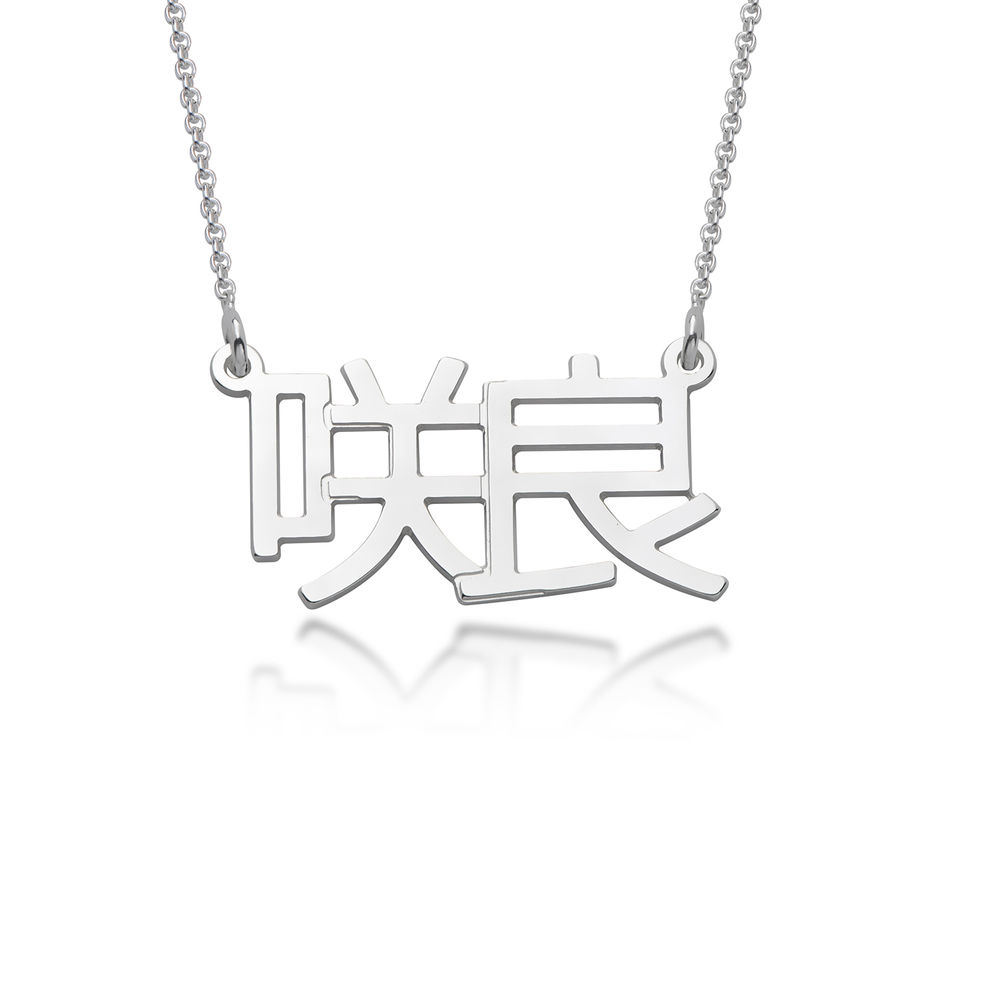 Name Necklace in Japanese