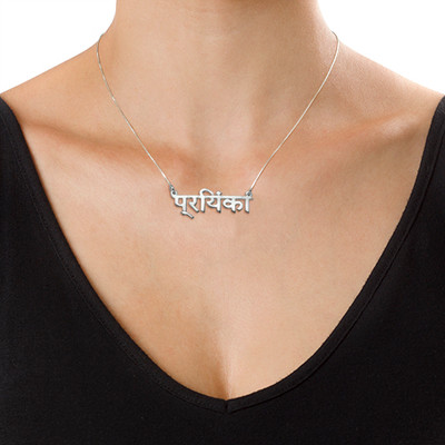 Silver Hindi Name Necklace - 1