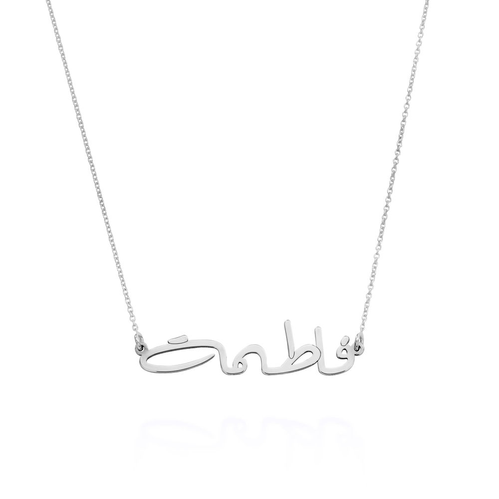 Custom Arabic Name Necklace in Sterling Silver