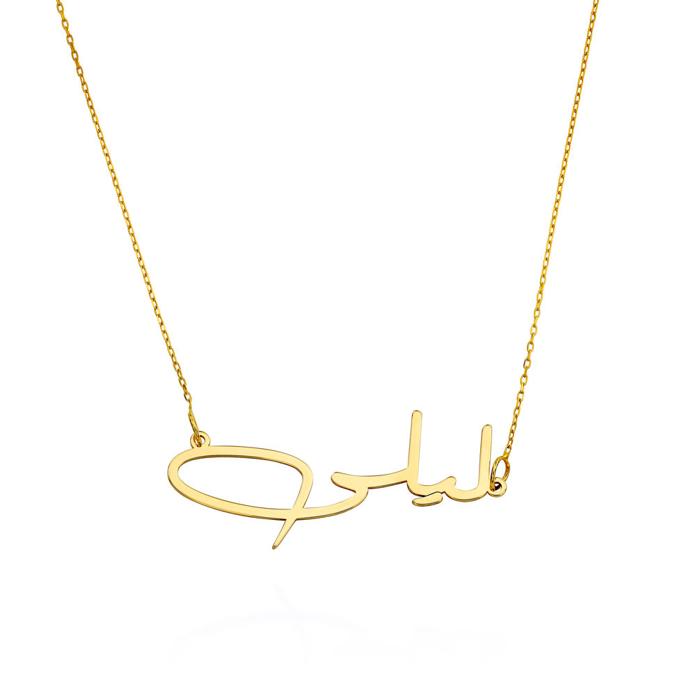 Custom Arabic Name Necklace in Gold Vermeil