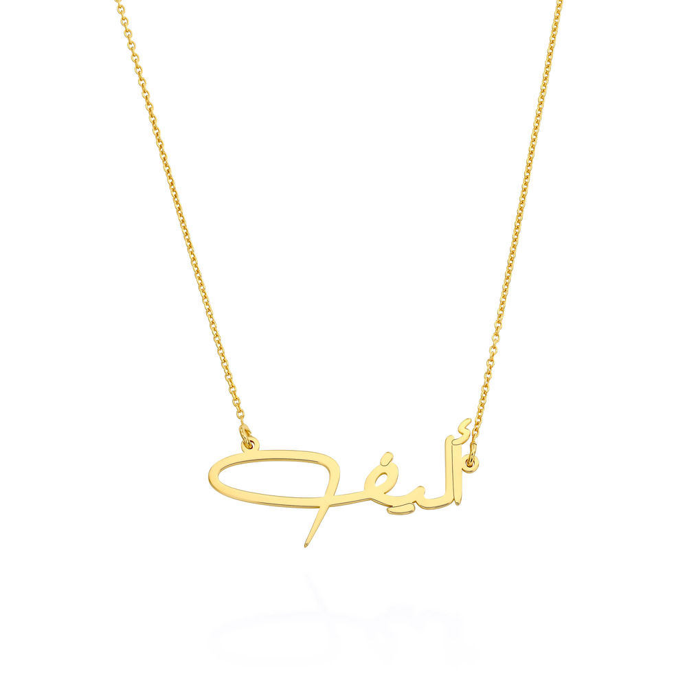 Custom Arabic Name Necklace in Gold Vermeil - 2