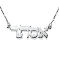 Classic Silver Hebrew Print Name Necklace product photo