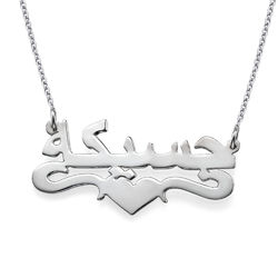 Sterling Silver Arabic Name Necklace with Heart product photo