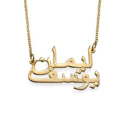 Gold Plated Arabic Necklace with Two Names product photo