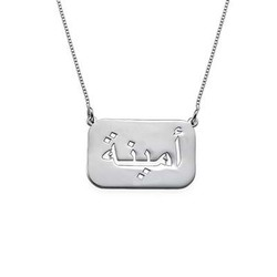 Arabic Nameplate Necklace in Sterling Silver product photo