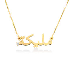 Arabic Name Necklace in Gold Vermeil with Diamond product photo
