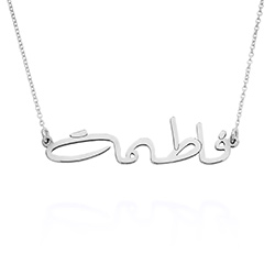 Custom Arabic Name Necklace in Sterling Silver product photo