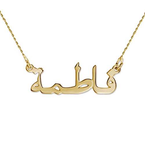 e0d7226895bbb 14k Yellow Gold Arabic Name Necklace