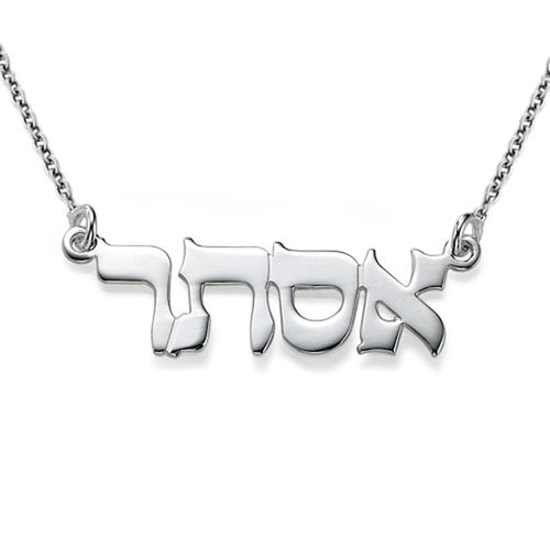 Classic Silver Hebrew Print Name Necklace