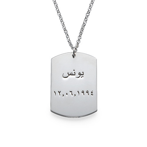 personalized dog tag necklace in arabic mynamenecklace