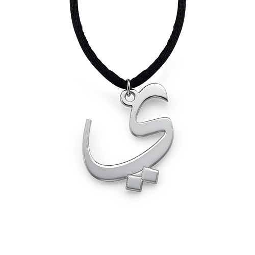 Silver arabic letter necklace mynamenecklace for Arabic letter necklace