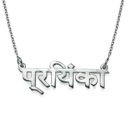 Silver Hindi Name Necklace