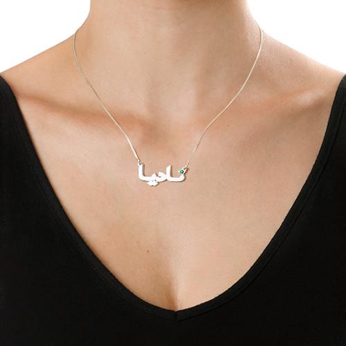 Silver Swarovski Crystal Arabic Name Necklace - 1