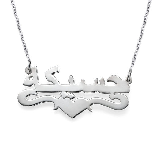 Sterling Silver Arabic Name Necklace with Heart