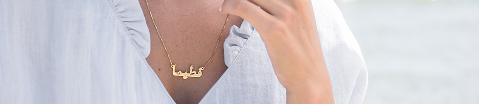 Arabic collection
